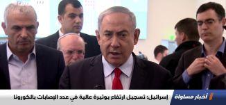 إسرائيل: تسجيل ارتفاع بوتيرة عالية في عدد الإصابات بالكورونا،اخبار مساواة ،02.04.2020،قناة مساواة