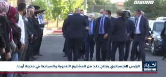 أخبار مساواة : الرئيس الفلسطيني يفتتح عدد من المشاريع التنموية والسياحية في مدينة أريحا