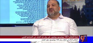 تفاصيل جديدة: بيان الـ 100 بروفيسور - د. منصور عباس وسليم سلامة - 2-8-2016-#التاسعة - مساواة