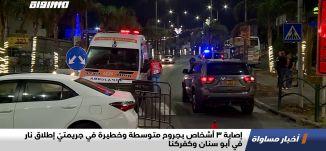 إصابة 3 أشخاص بجروح متوسطة وخطيرة في جريمتيّ إطلاق نار في أبو سنان وكفركنا،اخبارمساواة،29.12.2020