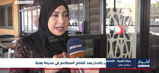 النقب: أمل مشوب بالحذر بعد افتتاح المطاعم في مدينة رهط
