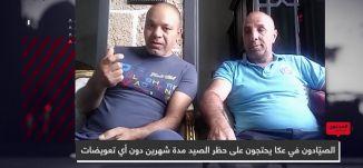 الصيّادين في عكا يحتجون على حظر الصيد مدة شهرين دون أي تعويضات،ماهر فودي،رائد عيد،المحتوى في رمضان24