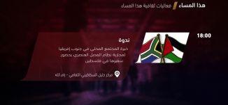 ندوة - فعاليات ثقافية هذا المساء - 2-10-2018 - مساواة