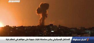 الاحتلال الإسرائيلي يشن سلسلة غارات جوية على مواقع في قطاع غزة،اخبارمساواة،22.11.2020،قناة مساواة