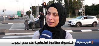 قلنسوة: مظاهرة احتجاجية ضد هدم البيوت، تقرير،اخبار مساواة،08.12.2019،قناة مساواة