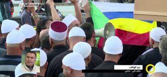 """عشرات الآلاف يتظاهرون في تل أبيب رفضًا لـ""""قانون القوميّة، منعم حلبي،صباحنا غير،5-8-2018"""