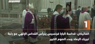 َ60ثانية-الفاتيكان:قداسة البابافرنسيس يترأس القداس الإلهي مع رتبة تبريك الرماد وبدء الصوم الكبير17.2