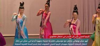 الربيع الصيني يأتي إلى الأردن في احتفال فلكلوري -view finder-  8-2-2018 قناة مساواة  الفضائية