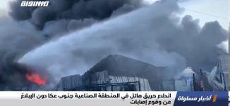 اندلاع حريق هائل في المنطقة الصناعية جنوب عكا دون الإبلاغ عن وقوع إصابات،اخبارمساواة،27.09.2020