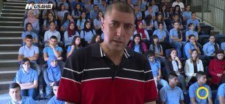 حول افتتاح العام الدراسي في المجلس الإقليمي البطوف - غازي قاسم فلاح - صباحنا غير -5.9.2017