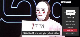 مواطن فحماوي يحتج أمام مركز الشرطة مقنّعًا!،المحتوى، 07.10.2019،مساواة
