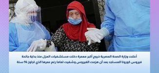 وزارة الصحة المصرية تعلن تعافي اكبر معمرة دخلت مستشفيات العزل منذ جائحة كورونا  ، الصحة والناس