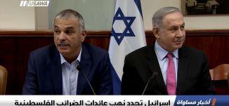 نهب إسرائيلي جديد لعائدات الضرائب الفلسطينية ،اخبار مساواة،1.4.2019- مساواة