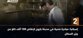 ب 60 ثانية -  لبنان: رسومات تعيد الحياة إلى فندق لبناني مهجور-،28-9-2018- مساواة