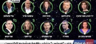 حزب ميرتس يختار قائمة مرشحيه للكنسيت ويعزز التمثيل العربي،الكاملة،اخبار مساواة ،15-2-2019