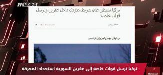 رويترز : تركيا ترسل قوات خاصة إلى عفرين السورية استعدادآ لمعركة جديدة - مترو الصحافة،  27.2.2018