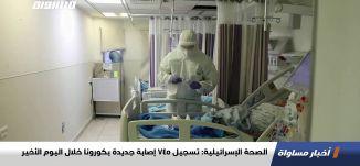 الصحة الإسرائيلية: تسجيل 745 إصابة جديدة بكورونا خلال اليوم الأخير،اخبارمساواة،23.11.20،مساواة