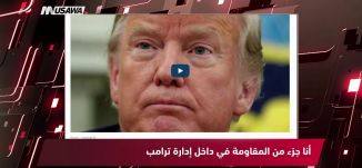 """روسيا اليوم - ترامب يغرد بكلمة واحدة: """"خيانة؟"""" ،مترو الصحافة،7-9-2018،قناة مساواة الفضائية"""