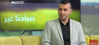 المنتخب السعودي .. المشوار الأسهل والأصعب !! ، وسام خليلية،بشار السيد احمد،صباحنا غير، 31.1.2018