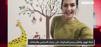 شابة تهوى وتتفنّن برسم الجداريات على جدران المدارس والساحات،لونا طنوس،المحتوى في رمضان،حلقة 24