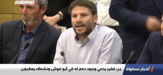 بن غفير يدعي وجود دعم له في أبو غوش ونشطاء يعقبون،تقرير،اخبارمساواة،11.02.2021