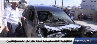الخارجية الفلسطينية تندد بجرائم المستوطنين،اخبار مساواة 22.11.2019، قناة مساواة