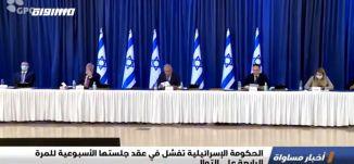 الحكومة الإسرائيلية تفشل في عقد جلستها الأسبوعية للمرة الرابعة على التوالي،الكاملة،اخبارمساواة،30.8.