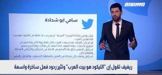 """ريغيف تقول إن """"الليكود هو بيت العرب"""" وتثير ردود فعل ساخرة واسعة"""