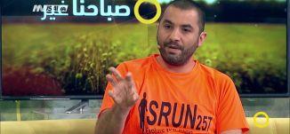 رياضة الركض غذاء للجسد والروح -  سبيرو بولص -  صباحنا غير- 13-4-2017 - قناة مساواة الفضائية