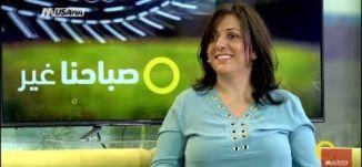 التمكين الذاتي - حنان قاسم عبد الهادي - صباحنا غير- 7.8.2017 - قناة مساواة الفضائية