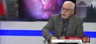 انعدام المساواة الصحية؛ العرب يعانون من فجوات مضاعفة - د. بشارة بشارات - 9-12-2016- #التاسعة