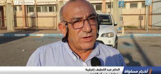 تقرير : أجواء البهجة تسود استقبال ضيوف الرحمن ، اخبار مساواة، 29-8-2018-مساواة