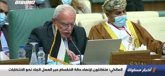 المالكي: متفائلون لإنهاء حالة الانقسام عبر العمل الجاد نحو الانتخابات