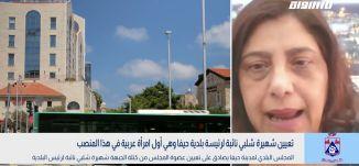 بانوراما مساواة: تعيين شهيرة شلبي نائبة لرئيسة بلدية حيفا وهي أول امرأة عربية في هذا المنصب