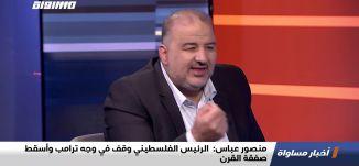 منصور عباس: الرئيس الفلسطيني وقف في وجه ترامب وأسقط صفقة القرن،اخبارمساواة،21.11.20،مساواة
