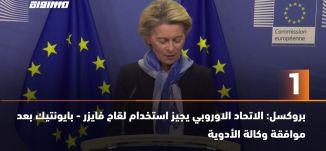 َ60ثانية -بروكسل: الاتحاد الاوروبي يجيز استخدام لقاح فايزر- بايونتيك بعد موافقة وكالة الأدوية،22.12