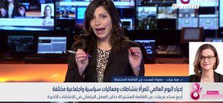 أربع نساء عربيات عن القائمة المشتركة دخلن العمل البرلماني في الانتخابات الأخيرة