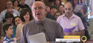 لقاء كنسي حول العائلة واضاءة الكنيسة في حيفا - الأرشمندريت اغابيوس ابو سعدة - #صباحنا_غير- 25-10