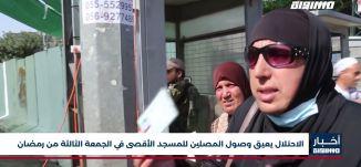 أخبار مساواة: الاحتلال يعيق وصول المصلين للمسجد الأقصى في الجمعة الثالثة من رمضان