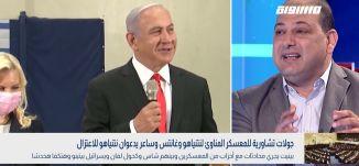 بانوراما مساواة: جولات تشاورية للمعسكر المناوئ لنتنياهو والكنائس في فلسطين تحتفل بأحد الشعانين