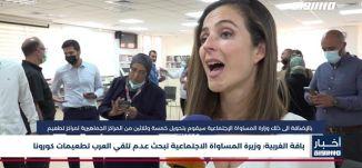 أخبار مساواة : باقة الغربية .. وزيرة المساواة الاجتماعية تبحث عدم تلقي العرب تطعيمات كورونا