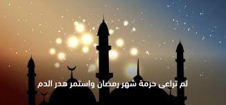 حصاد العنف : منذ مطلع 2019 شهد 22 حالة قتل ! لم تراعى حرمة شهر رمضان واستمر هدر الدم - قناة مساواة