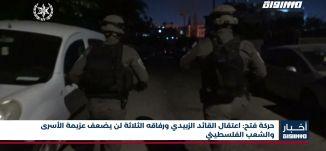 أخبار مساواة : حركة فتح: اعتقال القائد الزبيدي ورفاقه الثلاثة لن يضعف عزيمة الأسرى والشعب الفلسطيني