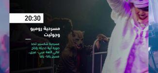 20:30- مسرحية روميو وجوليت  - فعاليات ثقافية هذا المساء -22-7-2019