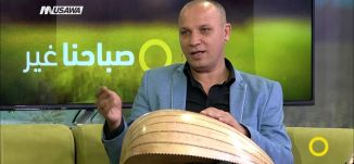 فادي  ابو ريا : '' الفكرة من فرقة صبا هو تقديم شيء راقي لمجتمعنا '' - صباحنا غير، 9.3.2018، مساواة