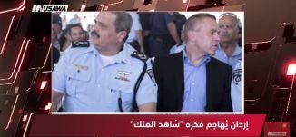 هأرتس:إردان: شاهِد الملك هو أيضًا مذنب، لا يمكن إعفاءه من العقاب نهائيًا،الكاملة،متروالصحافة،7.3.18
