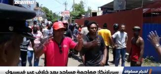 سريلانكا: مهاجمة مساجد بعد خلاف عبر فيسبوك،الكاملة،اخبار مساواة ،13-5-2019،قناة مساواة