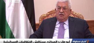 أبو مازن: المركزي سيناقش الاتفاقيات الإسرائيلية، اخبار مساواة،24-10-2018-مساواة