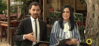 من حيفا عيد اضحى مبارك - اول ايام عيد الاضحى ،الكاملة،صباحنا غير،21-8-2018-مساواة
