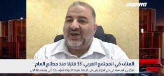 العنف في المجتمع العربي: 33 قتيلا منذ مطلع العام،منصور عباس،بانوراما مساواة،08.06.2020